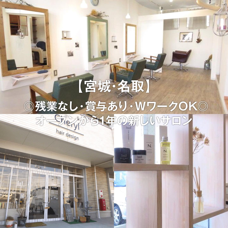 オススメサロン 宮城県名取市Cheryl hair design︎オープンから1年のまだまだ新しいサロンですが、お客様に恵まれ地域に愛されるサロンとしてここまでやってきました! お客様・スタッフの人間関係も良好♪ 新しい仲間もすぐに馴染んでいただけると思います。 スタッフ全員がお店作りに関わっていける環境で、働きやすい環境作りをしています。 ︎https://hairjob.jp/shop.php?id=996︎#美容師求人#美容師募集#美容室求人#美容室求人募集#名取市#名取市美容室#未経験者歓迎